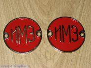Эмблемы ИМЗ никелированные красные